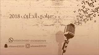 عبادي الطرف _ بلغ سلامي وثنه 2018 شباب الفيصل