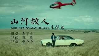 LiYuChun李宇春(Chris Lee):电影《山河故人》主题曲 Theme Song of Mountains May Depart
