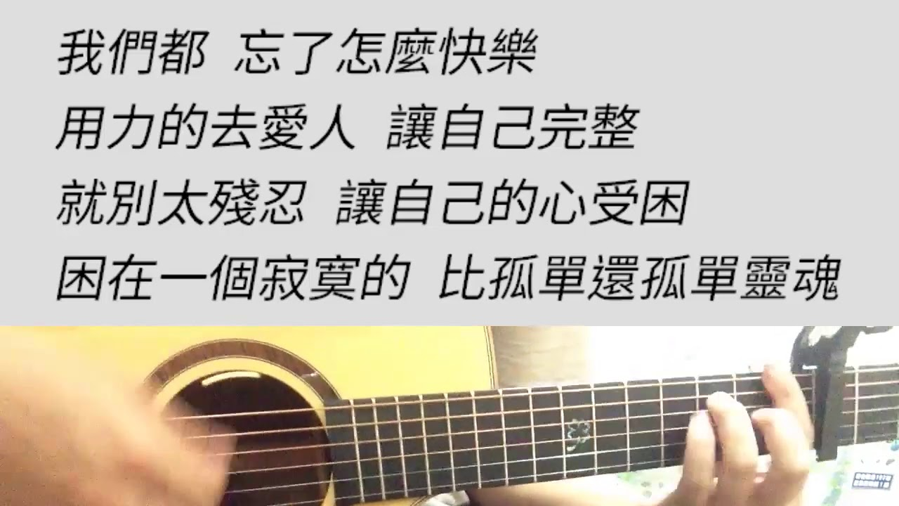 黃鴻升 - 忘了怎麼快樂 吉他伴奏 - YouTube
