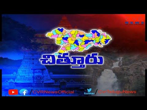 ఏ జిల్లా ఎవరి ఖిల్లా l Reporter Survey On Chittoor District Politics l AP Elections 2019 Survey lCVR