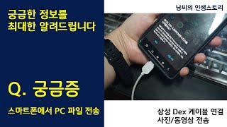 삼성 덱스 연결(사진 및 동영상 전송 방법 스마트폰에서…