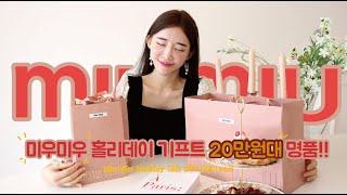 미우미우 홀리데이 컬렉션 20만원대 명품 /miumiu…