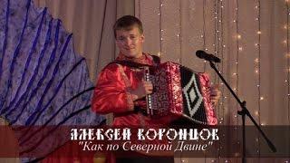 Алексей Воронцов - Как по Северной Двине (Красноборск 2014)(II Международный фестиваль гармони