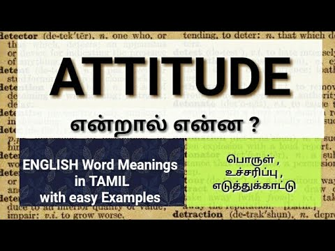 ATTITUDE - Meaning, Usage, Examples in Tamil | Spoken English in Tamil
