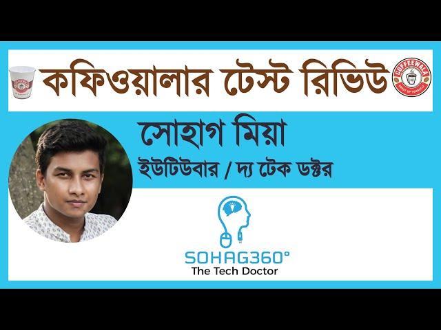 Coffeewala Review : Sohag Mia ||  Sohag360 (Bengali)