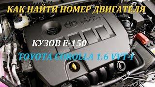Як знайти номер двигуна Toyota corolla