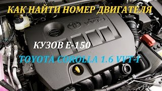 Как найти номер двигателя Toyota corolla
