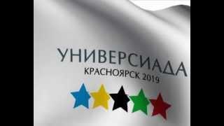 Красноярцы ЗА Универсиаду - 2019!