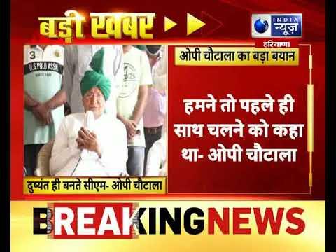 OP Chautala ने दुषयंत चौटाला को लेकर कही बड़ी बात   India News Haryana