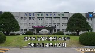 경기도 농업기술센터 첨단온실 스마트관비시스템 시연