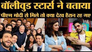 Bollywood stars की PM Modi से meeting में क्या हुआ था? ।  Sidharth Malhotra । Parineeti Chopra