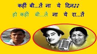 Gaata Rahe Mera Dil…Karaoke....गाता रहे मेरा दिल