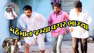 મહેમાન જમ્યા વગર ભાગ્યા રિયલ ગુજરાતી કોમેડી વિડીયો gujarati real comedy