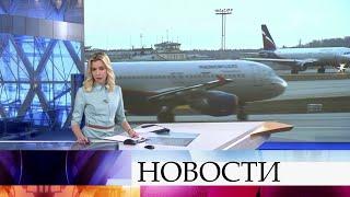 Выпуск новостей в 09:00 от 14.05.2020