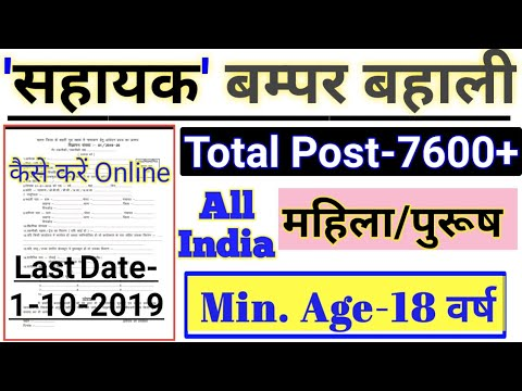 Assistant सहायक  Requirements 2019 Apply Online