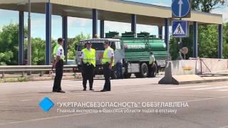 """""""Укртрансбезопасность"""" обезглавлена: главный инспектор в Одесской области подал в отставку"""