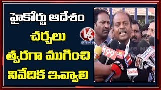 HC Orders TS Govt Over To Report On 28th Oct : TSRTC Issue  Telugu