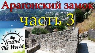 Арагонский замок, остров Искья, часть 3, серия 28(Остров Искья, Арагонский замок, этот замок мне очень понравился, очень красивые виды с высоты птичьего полё..., 2016-04-28T22:22:34.000Z)