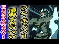 ガンダム0083 ジム・キャノンⅡ優秀すぎwww の動画、YouTube動画。