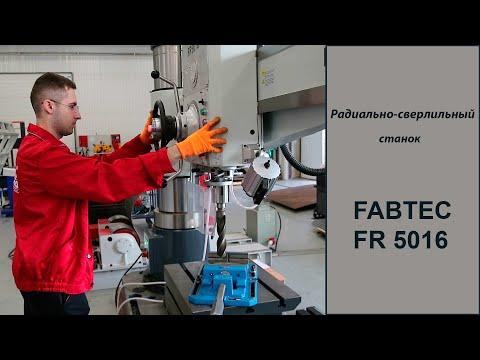 Радиально-сверлильный станок Fabtec FR5016