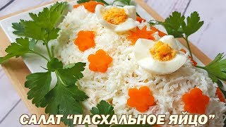 Салат Пасхальное яйцо. Салат праздничный