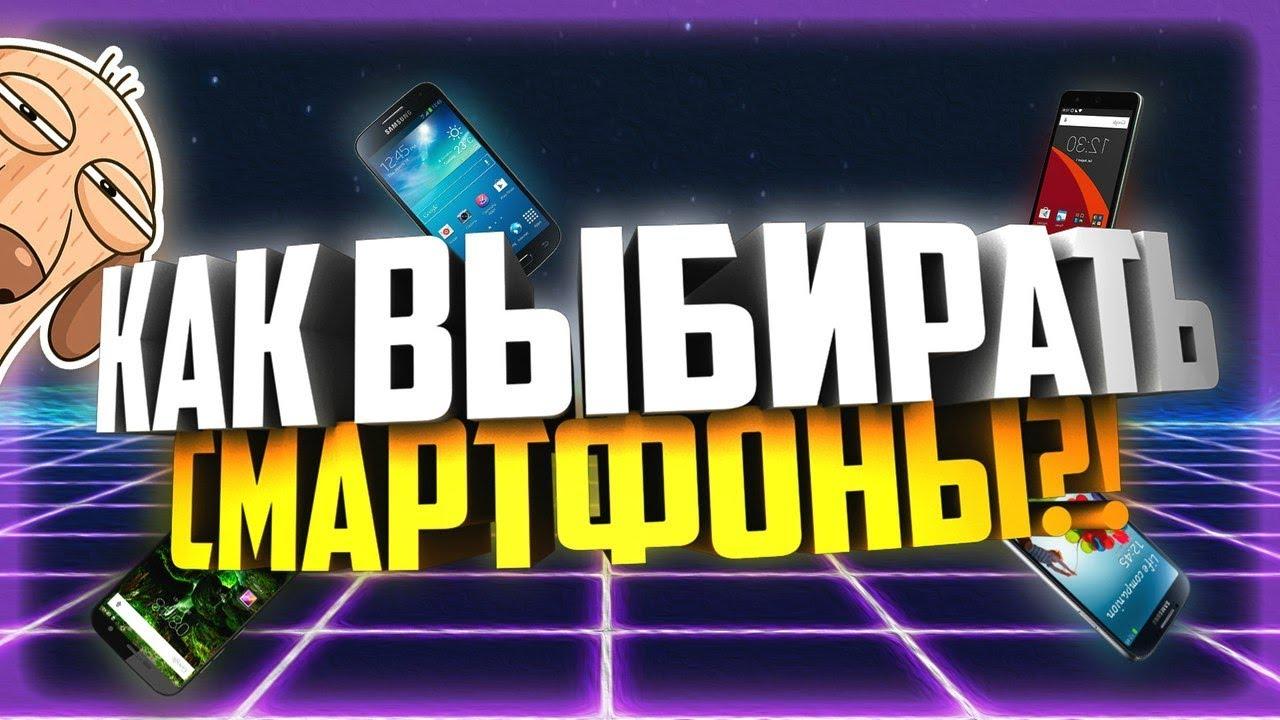 Гайд для Новичков: Как выбирать Телефоны.