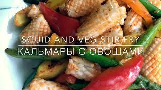 Кальмары с овощами/ Squid & veg stir fry