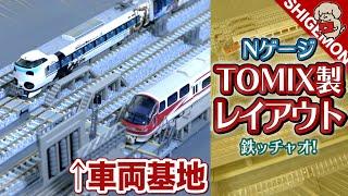 TOMIXの車両基地セットを組み込んだNゲージレイアウトプラン / 鉄道模型【SHIGEMON】