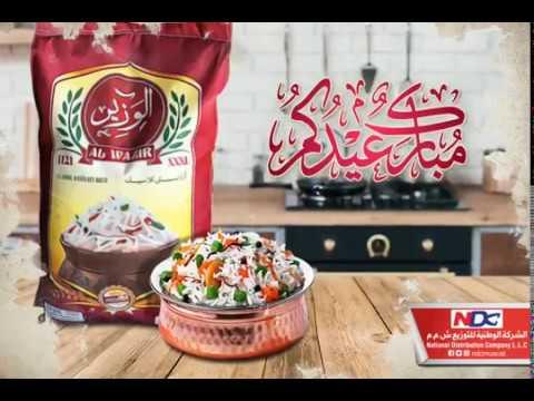 AL WALI BASMATI RICE | الوالي ارز بسمتي | EID MUBARAK