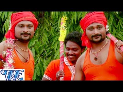 HD हमरो के बुलाला - Nachata Kanwariya | Nandan - Chandan (Judwa) | Bhojpuri Kanwar Bhajan 2015