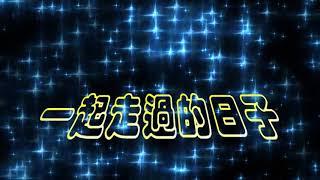 一起走過的日子 特效karaoke字幕