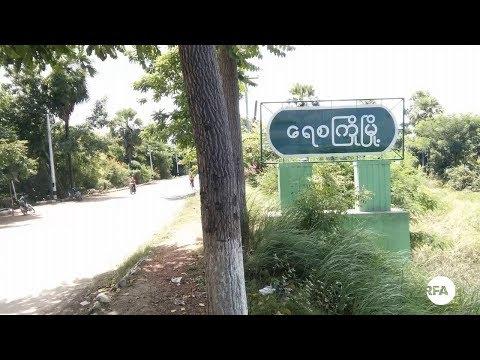 Land Dispute in Magway Region