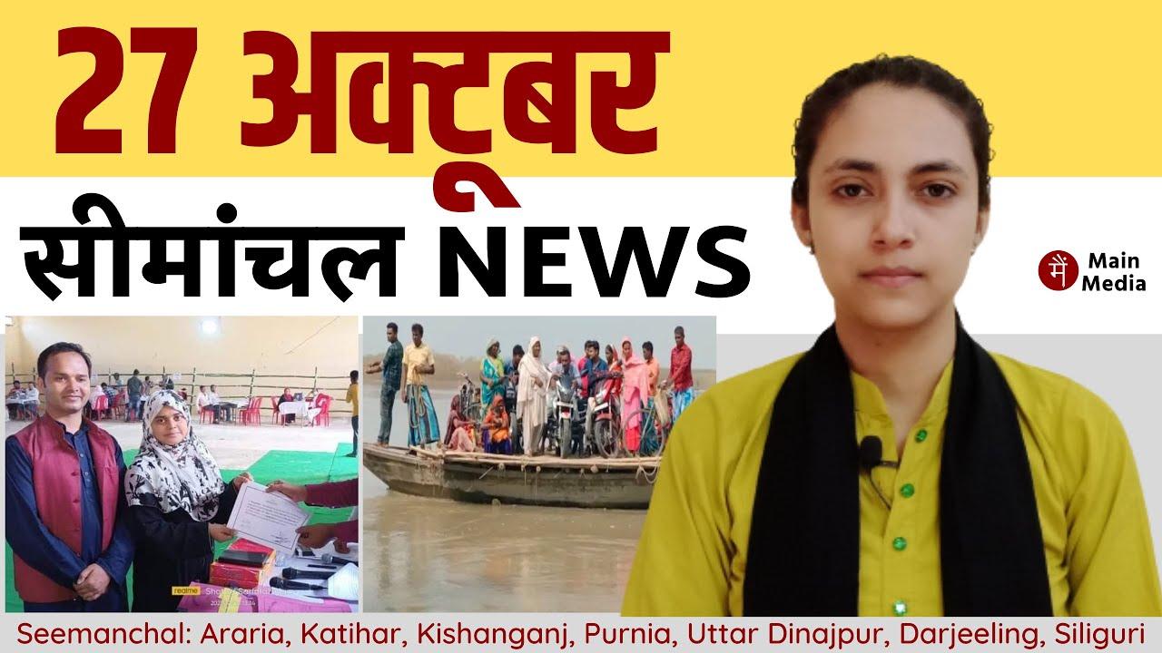27 अक्टूबर सीमांचल बुलेटिन, Seemanchal News, Kishanganj News, Araria News, Katihar News