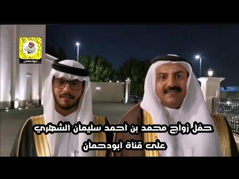حفل زواج الشاب محمد بن أحمد سليمان الشهري على قناة أبو دحمان