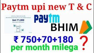 Paytm bhim upi 1000 cashback per month!! Paytm upi new offer!! Upi new T & C !!