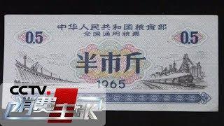 《消费主张》 20191011 壮丽70年 消费大变革(二):民以食为天  CCTV财经