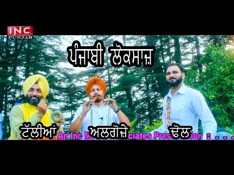 Fusion of Algoza, Dhol  & Talli  | Punjabi Loksaaz | Epic Punjab