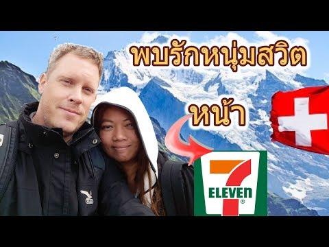 พบรักหนุ่มสวิตเซอร์แลนด์ ที่หน้า 7-ELEVEN เอะยังไง อยากรู้ต้องฟังดู :)