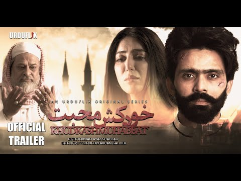 Khudkash Muhabbat | Official Trailer | Urduflix Original Series | Fawad Alam
