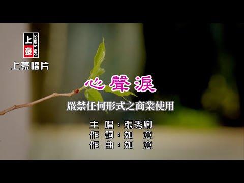 張秀卿-心聲淚【KTV導唱字幕】1080p
