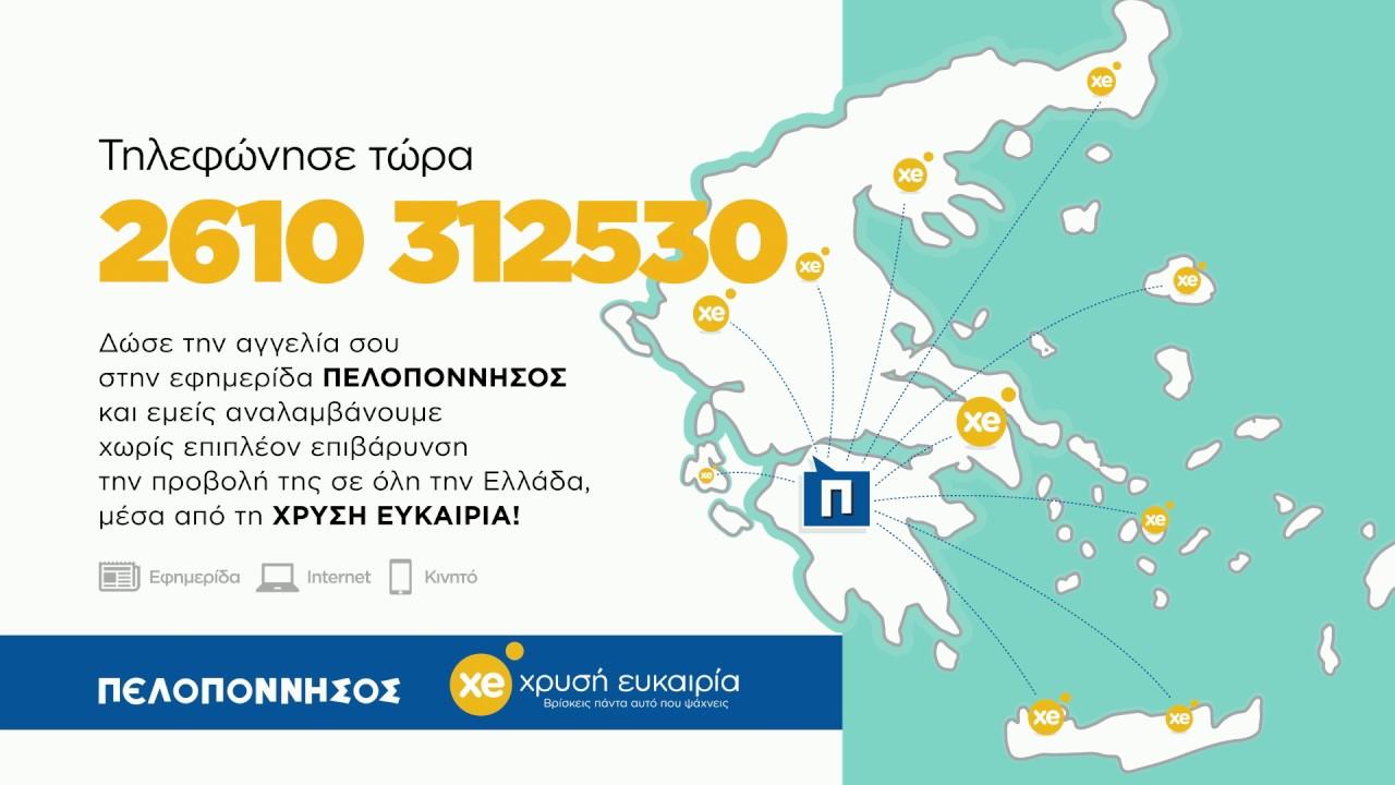 a01d18cd4235 Pelop.gr   Μικρές Αγγελίες  Πελοπόννησος  μαζί με Χρυσή Ευκαιρία ...