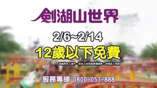 劍湖山30周年篇春節連假12歲以下免費 thumbnail