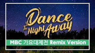 [Studio ver.] TWICE - Dance The Night Away | MBC 가요대제전 Remix Version