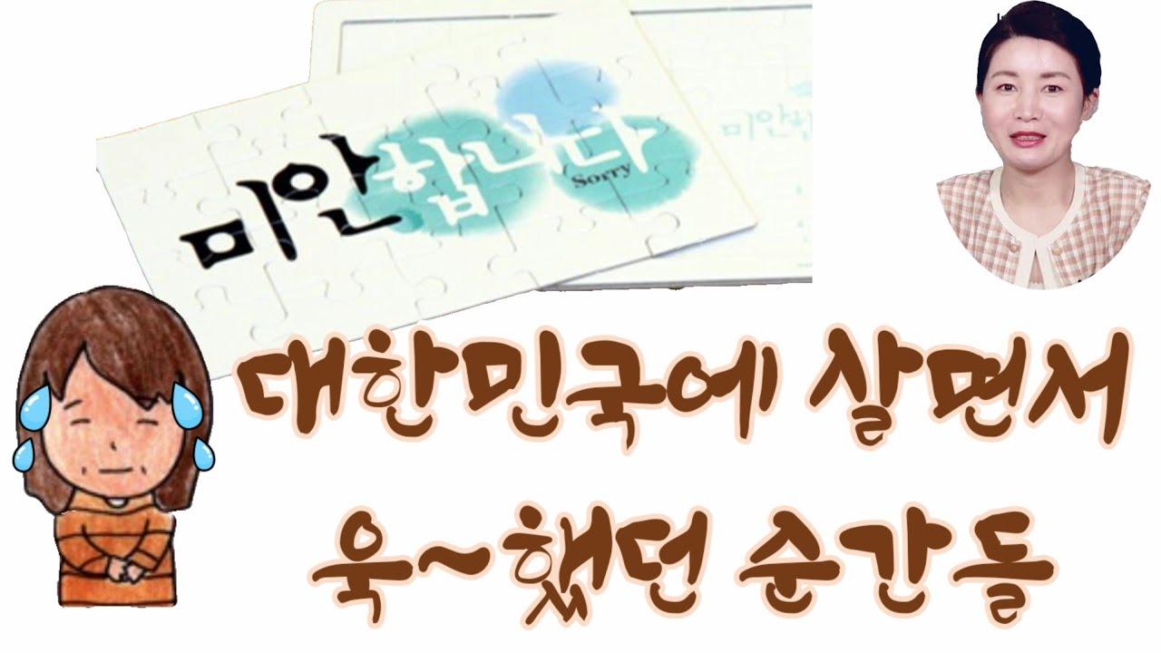 (20/6월27일) 대한민국에 살면서 욱~했던 순간들