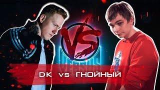 БАТТЛ: ГНОЙНЫЙ vs ДАНЯ КАШИН (DK) (СЛИВ)