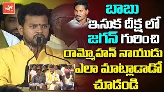 MP Ram Mohan Naidu Powerful Speech at Chandrababu Sand Deeksha | Comments on YS Jagan