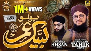 Manqabat Hazrat Umar Farooq 2019 Bolo Labbaik Umar Hafiz Tahir Qadri