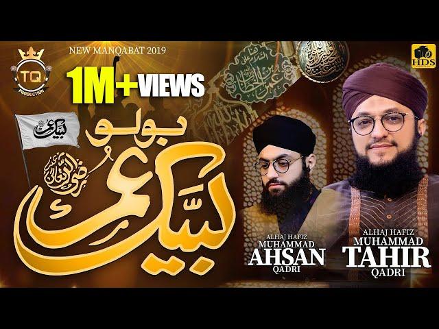 Manqabat Hazrat Umar Farooq 2019- Bolo Labbaik Umar-Hafiz Tahir Qadri