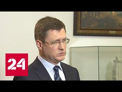 Новак рассказал, как падение цен на нефть отразится на стоимости бензина - Россия 24