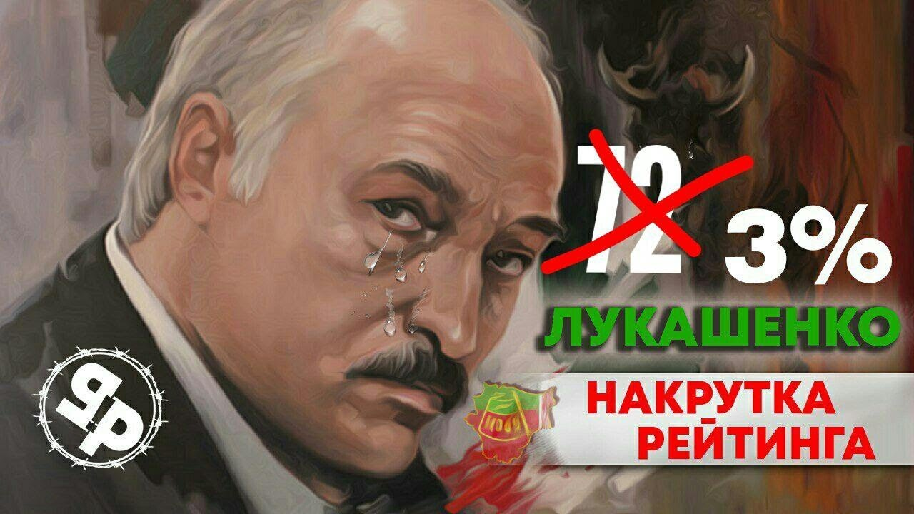 Кто заказал рейтинг Лукашенко? История разоблачения!